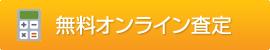 ナカノファクトリー フィギュア買取専門店