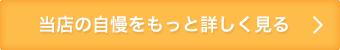 button_more