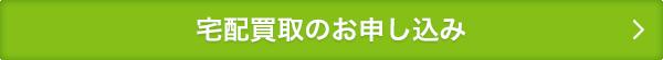 takuhai_button